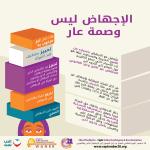 Infographic 1 ARA